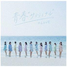 """ソニーミュージックマーケティング =LOVE/ 青春""""サブリミナル"""" Type-B【CD】"""