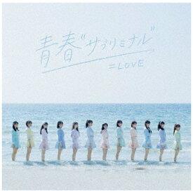 """ソニーミュージックマーケティング =LOVE/ 青春""""サブリミナル"""" Type-C【CD】"""