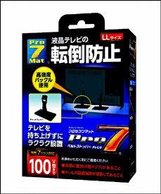 プロセブン Pro7 BST-DCN1052B 耐震ベルトストッパーLLサイズ 100V型まで