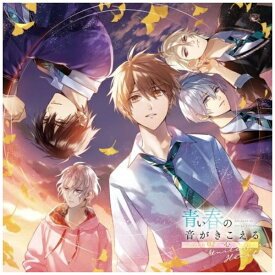 インディーズ (ドラマCD)/ 青い春の音がきこえる 第2巻 一心【CD】