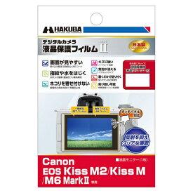 ハクバ HAKUBA 液晶保護フィルムMarkII(Canon EOS Kiss M2 / Kiss M / M6 MarkII 専用) DGF2-CAEKM2