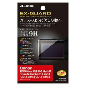 ハクバ HAKUBA EX-GUARD 液晶保護フィルム(Canon EOS Kiss M2 / M6 MarkII / Kiss M / PowerShot G1 X MarkIII専用) EXGF-CAEKM2