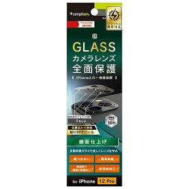 トリニティ Trinity iPhone 12 Pro 6.1インチ対応 高透明 レンズガラス&カメラガラス 3眼用 光沢 TR-IP20M3-LGL-CCCC
