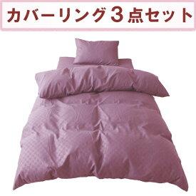 小栗 OGURI ふとんカバー3点セット 市松柄 (ベッド用) シングルロングサイズ エンジ LB3-320-92