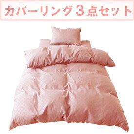 小栗 OGURI ふとんカバー3点セット 市松柄 (ベッド用) シングルロングサイズ LB3_320_16