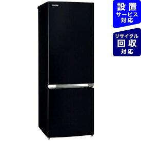 東芝 TOSHIBA 冷蔵庫 BSシリーズ セミマットブラック GR-S17BS-K [2ドア /右開きタイプ /170L][冷蔵庫 一人暮らし 小型 新生活]