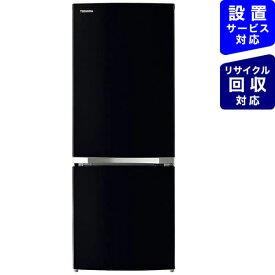 東芝 TOSHIBA 冷蔵庫 BSシリーズ セミマットブラック GR-S15BS-K [2ドア /右開きタイプ /153L][冷蔵庫 一人暮らし 小型 新生活]