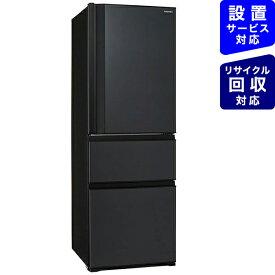 東芝 TOSHIBA 冷蔵庫 VEGETA(ベジータ)SCシリーズ マットチャコール GR-S36SC-KZ [3ドア /右開きタイプ /356L]《基本設置料金セット》