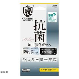 アピロス apeiros 抗菌耐衝撃ガラス 超薄 0.15mm for iPhone 12 Pro Max 6.7インチ対応 GI22-15