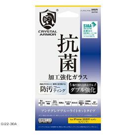 アピロス apeiros 抗菌耐衝撃ガラス アンチグレア・ブルーライトカット 0.3mm for iPhone 12 Pro Max 6.7インチ対応 GI22-30A