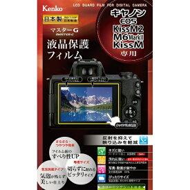ケンコー・トキナー KenkoTokina マスターG液晶保護フィルム キヤノン EOS kissM2/M6Mark2/kissM/M100/M6用 KLPM-CEOSKISSM2