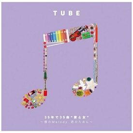 """ソニーミュージックマーケティング TUBE/ 35年で35曲 """"愛と友"""" 〜僕のMelody 君のために〜【CD】"""