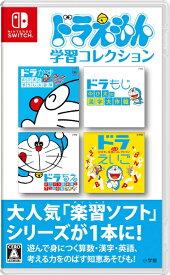 小学館 SHOGAKUKAN ドラえもん学習コレクション【Switch】 【代金引換配送不可】