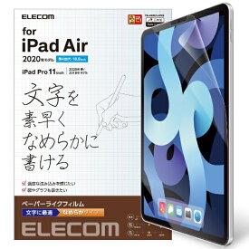 エレコム ELECOM 10.9インチ iPad Air(第4世代)、11インチ iPad Pro(第2/1世代)用 ペーパーライクフィルム 反射防止/文字用/なめらかタイプ TB-A20MFLAPNS