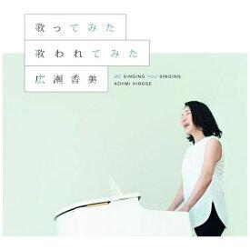 ビクターエンタテインメント Victor Entertainment 広瀬香美/ 歌ってみた 歌われてみた【CD】