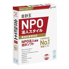 ソリマチ sorimachi 会計王21NPO法人スタイル 最新税制改正対応版 [Windows用]