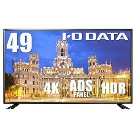 I-O DATA アイ・オー・データ PCモニター ブラック LCD-M4K493XDB [48.5型 /4K(3840×2160) /ワイド]