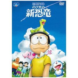 ポニーキャニオン PONY CANYON 映画ドラえもん のび太の新恐竜 通常版【DVD】