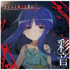 インディーズ 彩音/ 神様のシンドローム【CD】
