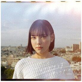 ソニーミュージックマーケティング スピラ・スピカ/ サヨナラナミダ/ほしのかけら 初回生産限定盤【CD】