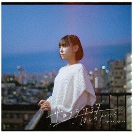 ソニーミュージックマーケティング スピラ・スピカ/ サヨナラナミダ/ほしのかけら 通常盤【CD】