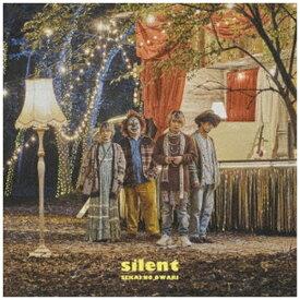 ユニバーサルミュージック SEKAI NO OWARI/ silent 初回限定盤A【CD】