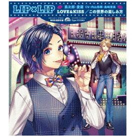 ソニーミュージックマーケティング LIP×LIP(勇次郎・愛蔵/CV:内山昂輝・島崎信長)/ LOVE&KISS/この世界の楽しみ方 初回生産限定盤 Type YUJIRO【CD】