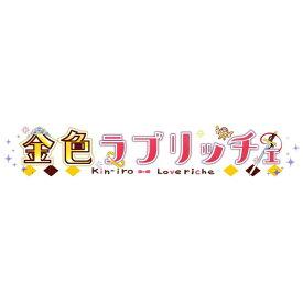 【2021年02月25日発売】 エンターグラム ENTERGRAM 金色ラブリッチェ+金色ラブリッチェ-Golden Time- セット 『ゴールデンパック』 EGCS-00106【Switch】