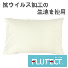 小栗 OGURI 抗ウイルス加工 フルテクト 枕カバー 日本製 35×50cmまくら用 アイボリー FT14111-07