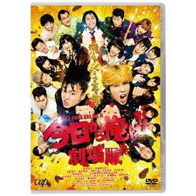 バップ VAP 今日から俺は!!劇場版 通常版【DVD】