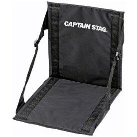 キャプテンスタッグ CAPTAIN STAG グラシア FDチェア・マット(ブラック) UB-3054