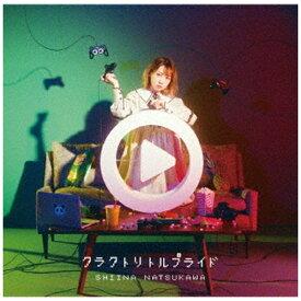 ソニーミュージックマーケティング 夏川椎菜/ クラクトリトルプライド 初回生産限定盤【CD】