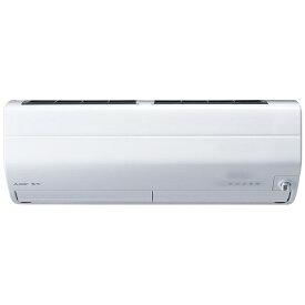 三菱 Mitsubishi Electric エアコン 2021年 霧ヶ峰 Zシリーズ ピュアホワイト MSZ-ZW7121S-W [おもに23畳用 /200V]