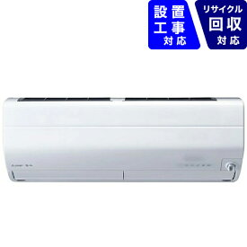 三菱 Mitsubishi Electric 【標準工事費込み】エアコン 2021年 霧ヶ峰 Zシリーズ ピュアホワイト MSZ-ZW8021S-W [おもに26畳用 /200V]