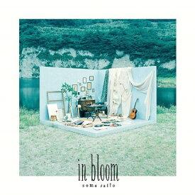 ソニーミュージックマーケティング 斉藤壮馬/ in bloom 完全生産限定盤【CD】