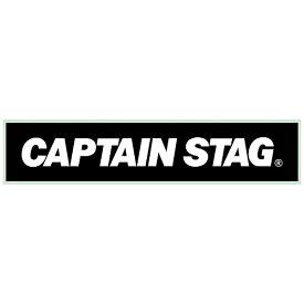 キャプテンスタッグ CAPTAIN STAG CSステッカー(ロゴ・ブラック)190X38M UM-1527