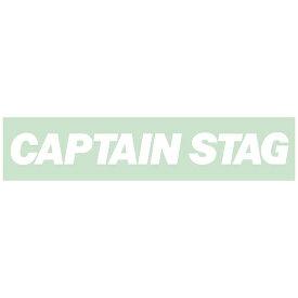 キャプテンスタッグ CAPTAIN STAG CSステッカー(カッティングロゴ・ホワイト)1 UM-1528