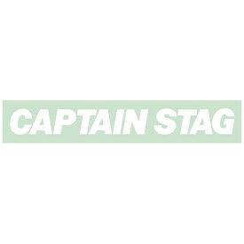 キャプテンスタッグ CAPTAIN STAG CSステッカー(カッティングロゴ・ホワイト)2 UM-1530