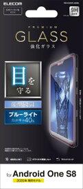 エレコム ELECOM Android One S8 ガラスフィルム 0.33mm ブルーライトカット PM-K202FLGGBL