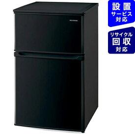 アイリスオーヤマ IRIS OHYAMA 冷凍冷蔵庫 ブラック KRSD-9B-B [2ドア /右開きタイプ /90L][冷蔵庫 一人暮らし 小型 新生活]【zero_emi】