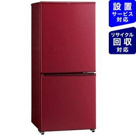 AQUA アクア 冷蔵庫 ルージュ AQR-17K-R [2ドア /右開きタイプ /168L][冷蔵庫 一人暮らし 小型 新生活]