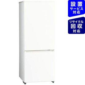 AQUA アクア 《基本設置料金セット》冷蔵庫 ミルク AQR-20K-W [2ドア /右開きタイプ /201L][冷蔵庫 一人暮らし 小型 新生活]