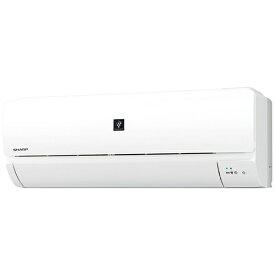 シャープ SHARP 【標準工事費込み】AY-N25S-W エアコン 2021年 N-Sシリーズ ホワイト系 [おもに8畳用 /100V]