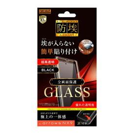 レイアウト rayout arrows NX9 ガラス 防埃 3D 10H 全面保護 光沢 RT-ARNX9RFG/BCB