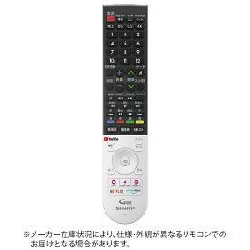シャープ SHARP 純正テレビ用リモコン【部品番号:0106380590】
