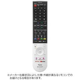 シャープ SHARP 純正テレビ用リモコン【部品番号:0106380577】