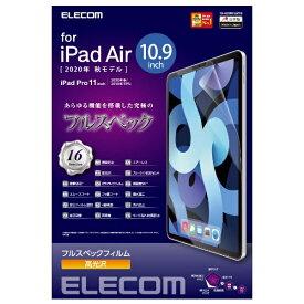 エレコム ELECOM 10.9インチ iPad Air(第4世代)、11インチ iPad Pro(第2/1世代)用 フルスペックフィルム ブルーライトカット/衝撃吸収/高光沢 TB-A20MFLMFG