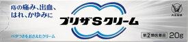 【第(2)類医薬品】 プリザSクリーム(20g)大正製薬 Taisho