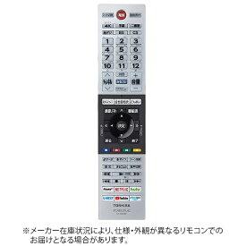 東芝 TOSHIBA 純正テレビ用リモコン CT-90490【部品番号:75045015】 CT-90490