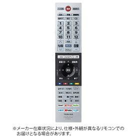東芝 TOSHIBA 純正テレビ用リモコン CT-90491【部品番号:75045042】 CT-90491